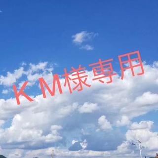 K M様専用