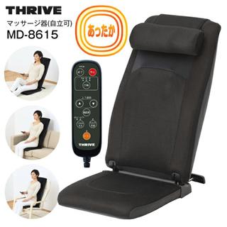 THRIVE マッサージチェア MD-8615 医療機器認証  本日限定で値下げ(マッサージ機)