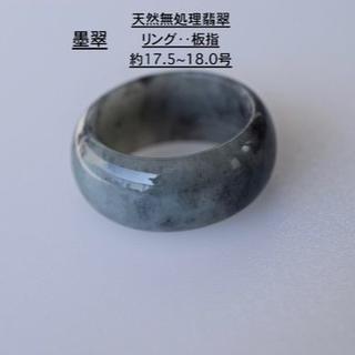H99-1 板指 17.0号~18.5号 天然 翡翠リング メンズリング 硬玉(リング(指輪))
