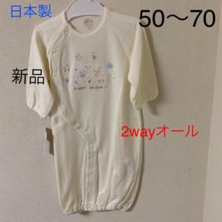 アカチャンホンポ - ドレス&カバーオール   新品   日本製   新生児