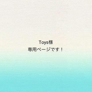 Toys様専用ページです!