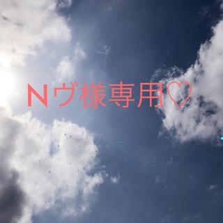 Nヴ様専用♡(ブラ)