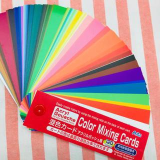 新品未使用!混色カード 120色