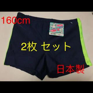 新品  水着 男の子  160cm  日本製 2枚セット