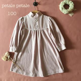 petale petale |ベロア ヨークワンピース*̩̩̥୨୧˖100