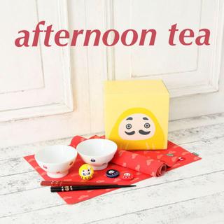 アフタヌーンティー(AfternoonTea)のAfternoon tea 開運モチーフ 縁起物 食器セット (食器)