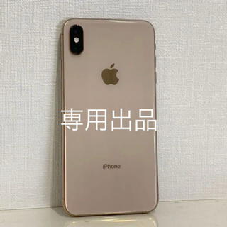 アップル(Apple)のそら様 専用出品(スマートフォン本体)