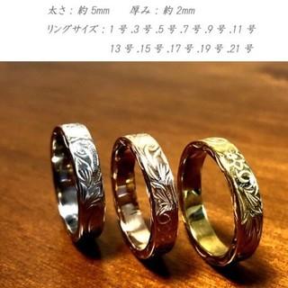ハワイアンジュエリー リング (リング(指輪))