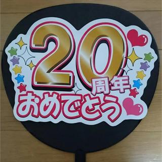 うちわ文字 20周年おめでとう