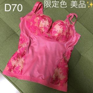 マルコ(MARUKO)のカービシャス ピンク D70(ブラ)