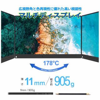 Nintendo Switch - 高画質15.6インチ HDR モバイルモニター ディスプレイ 薄型 IPSパネル
