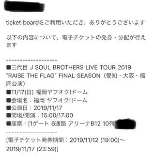 三代目 J Soul Brothers - 三代目  ヤフオクドーム  11/17