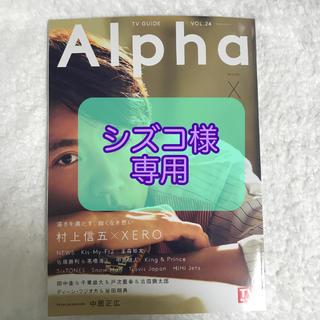 ニュース(NEWS)のシズコ様専用ページ(アート/エンタメ/ホビー)