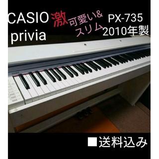 送料込み 激可愛い&スリム CASIO 電子ピアノ PX-735 2010年購入