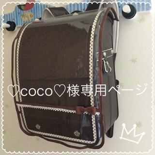 coco様専用ページ ランドセルカバー ブラウン(外出用品)