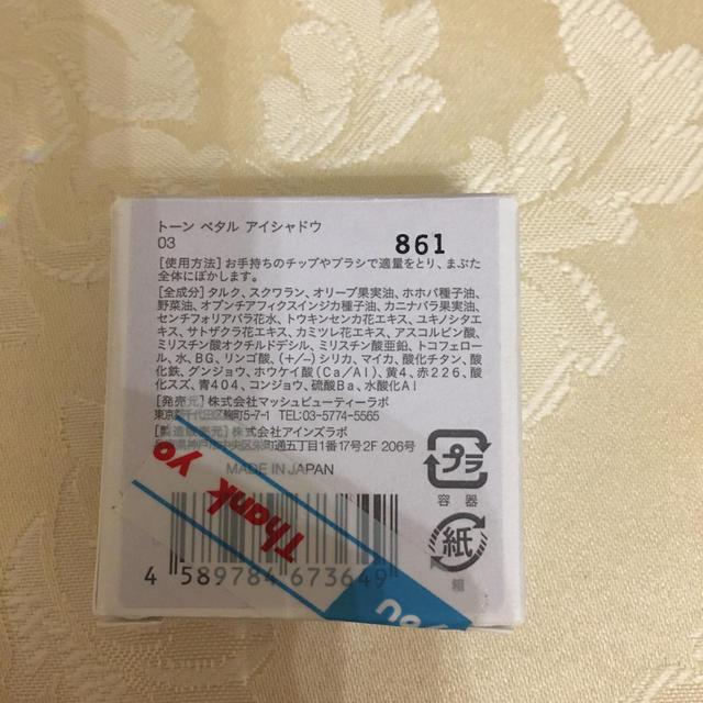Cosme Kitchen(コスメキッチン)のトーンペタル  コスメ/美容のベースメイク/化粧品(アイシャドウ)の商品写真
