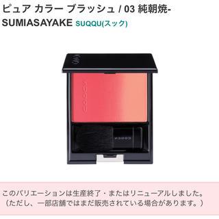 SUQQU - SUQQU ピュアカラーブラッシュ 03 純朝焼