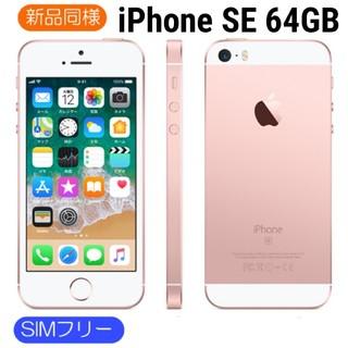 新品同等 iPhone SE 64GB ローズゴールド SIMフリー 687