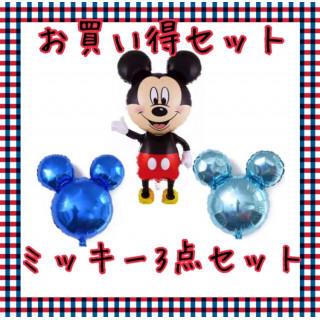 お買い得!☆BIGミッキーバルーンセット☆