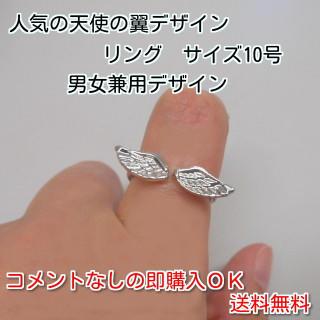 天使 翼 リング 10号 シルバー 羽 エンジェル 人気デザイン 男女兼用(リング(指輪))