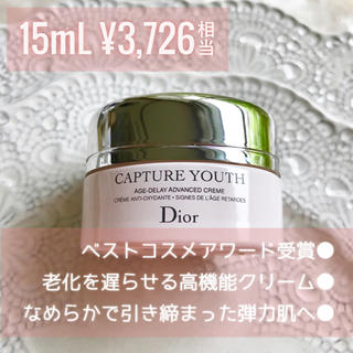 Dior - 【3,795円分】ディオール カプチュールユース クリーム ベストコスメ受賞