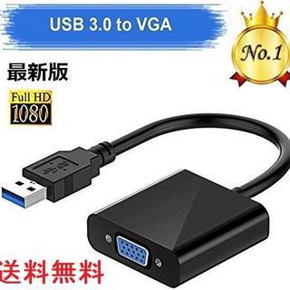 ★大特価★USB3.0 VGA変換アダプター 1080P