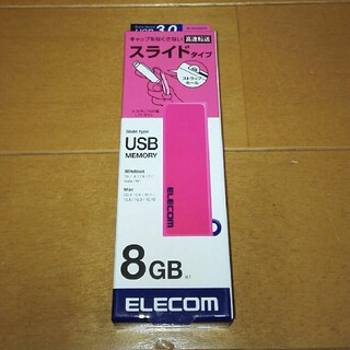 エレコム(ELECOM)のエレコム スライド式USBメモリ8GBピンク新品未開封(PC周辺機器)