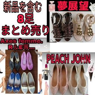 アクシーズファム(axes femme)の新品 含む 8足 まとめ売り PEACH JOHN Axes femme 等(ハイヒール/パンプス)