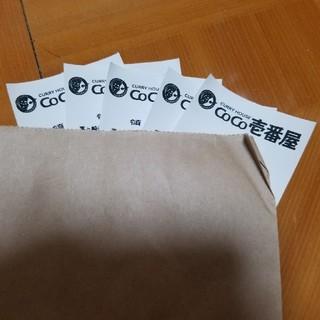 ケヤキザカフォーティーシックス(欅坂46(けやき坂46))のCoCo壱 日向坂46  レシート5枚(アイドルグッズ)