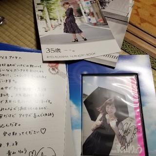 本人直筆サイン入り 別冊青山りょう DVD(女性タレント)