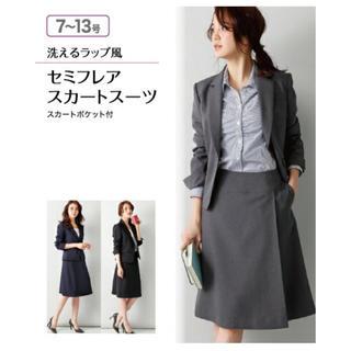 ニッセン(ニッセン)のnissen スカートスーツ(スーツ)