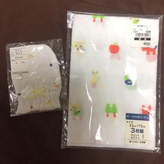 東京エンゼルミトン➕沐浴ガーゼ2枚