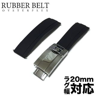 ROLEX - 20mm ロレックス用  ラバーベルト オイスターフレックス社外品 ROLEX用