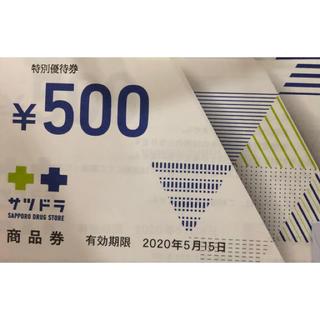 【送料無料】サツドラ(サッポロドラッグストア)株主優待券1500円分