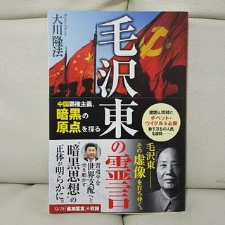 新品 大川隆法 毛沢東の霊言 中国覇権主義、暗黒の原点を探る