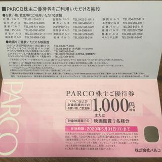 【送料無料】パルコ株主優待券1000円分