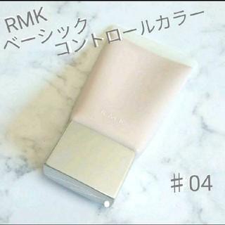 RMK - RMK ベーシックコントロールカラーN  04