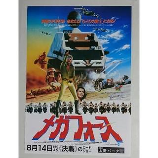 【定形外送料込】【古い映画チラシ】「メガフォース」