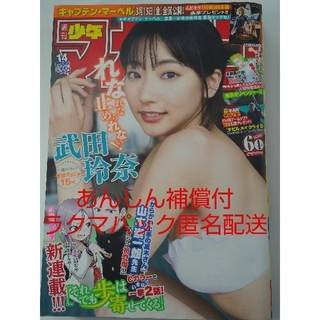 【ラクマパック匿名配送】週刊少年マガジン2019年14号