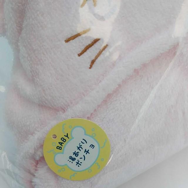motherways(マザウェイズ)の新品☆マザウェイズ ベビーユニセックス タオルポンチョ 湯上がりポンチョ ピンク キッズ/ベビー/マタニティのこども用ファッション小物(おくるみ/ブランケット)の商品写真