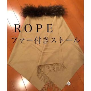 ロペ(ROPE)のロペ ファー付き 大判ストール (ストール/パシュミナ)