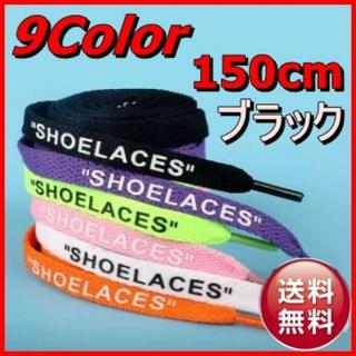 150ブラック 靴ひも 靴紐 シューレース Shoelaces(その他)