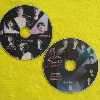 BTS✨Bring The Soul The Movie DVD 2枚セット