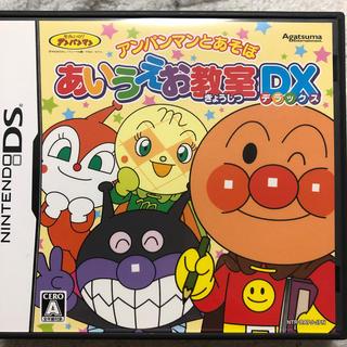 ニンテンドーDS - アンパンマンとあそぼ☆あいうえお教室DX DS