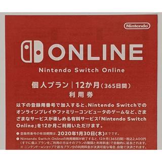 Nintendo Switch - Nintendo Switch Online利用券 12か月 個人プラン用
