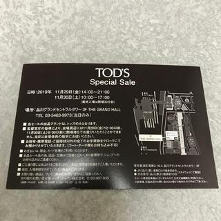 トッズ(TOD'S)のTOD'S スペシャルセール  招待券(ショッピング)