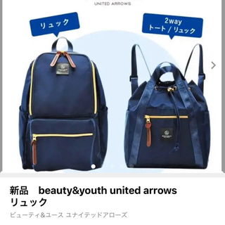 BEAUTY&YOUTH UNITED ARROWS - Beauty & youth united arrows   リュック