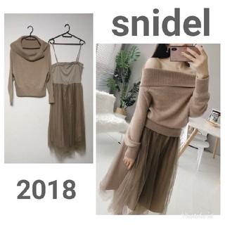 スナイデル(snidel)の2018年【snidel】ニット+ ワンピース(ひざ丈ワンピース)