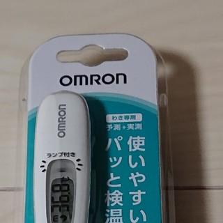 オムロン(OMRON)のオムロン電子体温計 新品未開封未使用(その他)