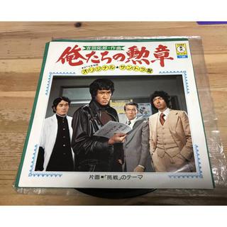 松田優作主演の俺たちの勲章シングルレコード送料無料です。